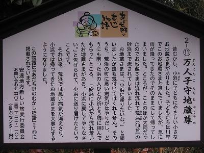 万人子守地蔵尊(08.2) 007.jpg